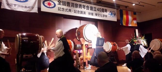 全曹青創立40周年